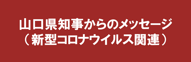 山口県知事からのメッセージ(新型コロナウイルス関連)